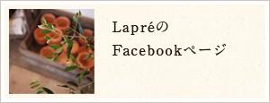 ラプレのFacebookページ