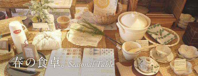 春の食卓。