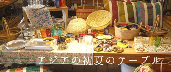 tokusyu20130601バナー(タイトル入り)