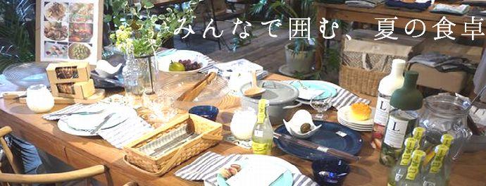 201408大皿特集バナー